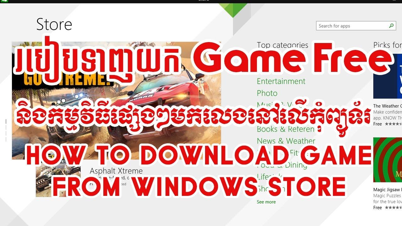 ទាញយក Game មកលេង Free នៅលើកុំព្យូទ័រ - how to download game from windows store